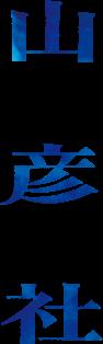 株式会社山彦社 | 堤 賢悟 | KengoTsutsumi